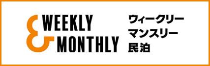 神戸のウィークリー・マンスリーマンションはこちら